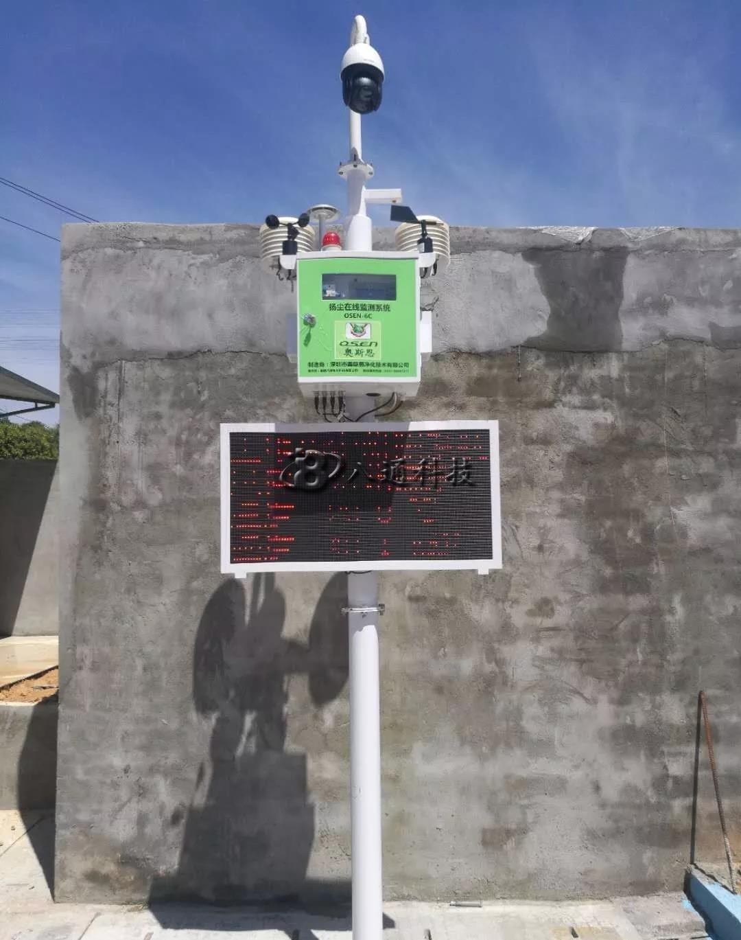 工地施工在线扬尘空气监测系统
