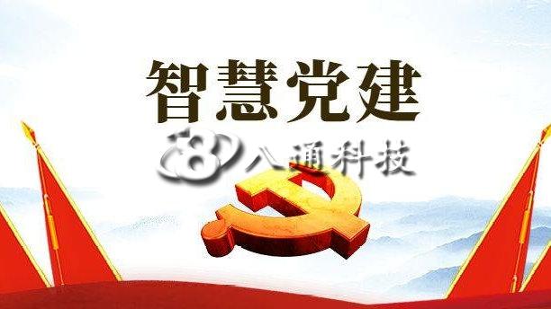 """深度优化搭建云平台开启""""智慧党建""""新模式"""